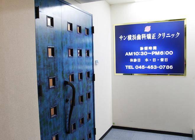 サン横浜歯科矯正クリニック 入り口