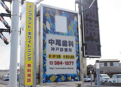 中尾歯科 神戸診療所_看板