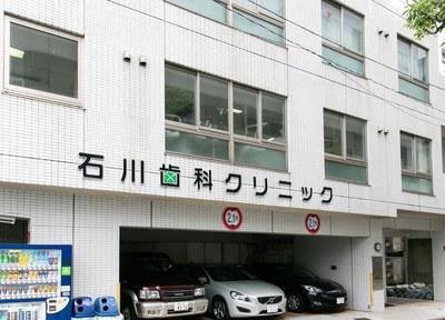 石川歯科クリニック(横浜駅前) 外観