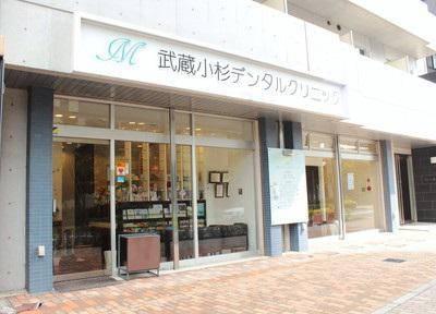 武蔵小杉デンタルクリニック_外観