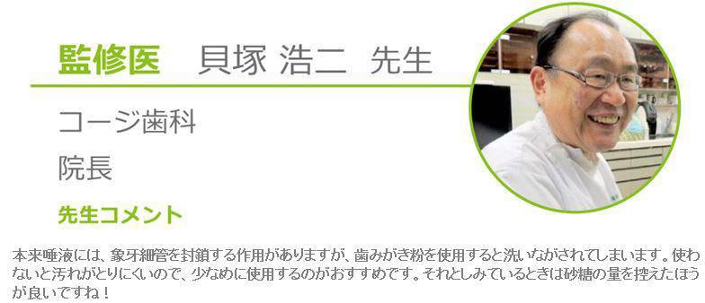 コージ歯科_知覚過敏_歯磨き粉