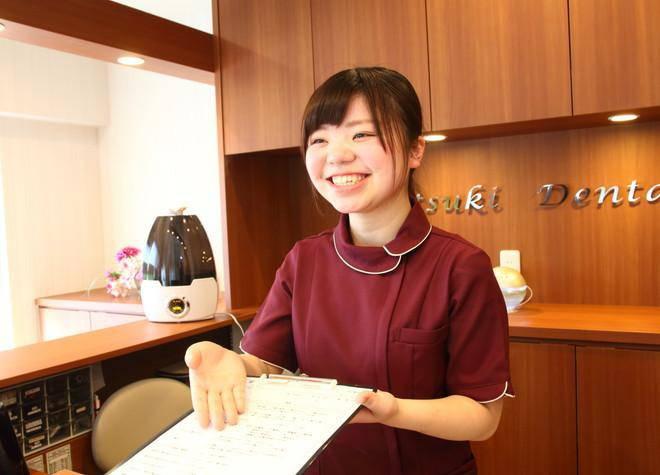 松木歯科医院 女性スタッフ
