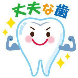 オーラルケアで丈夫な歯