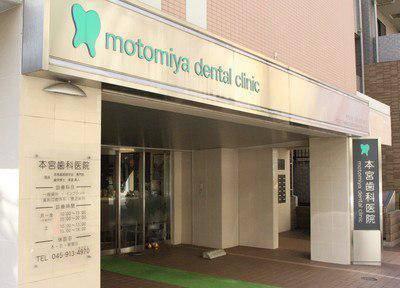 本宮歯科医院_外観