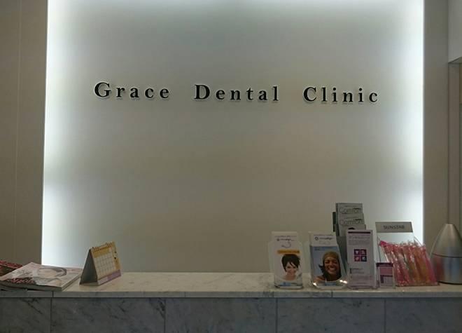 町田駅前グレイス歯科・矯正歯科の画像